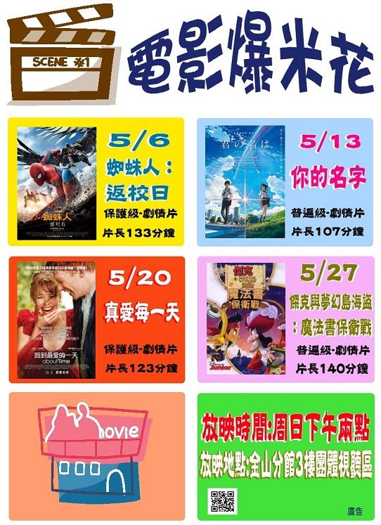 【新北市立圖書館金山分館】5月電影爆米花