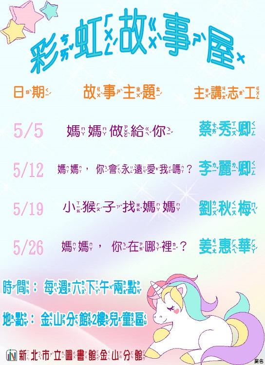 【新北市立圖書館金山分館】5月彩虹故事屋