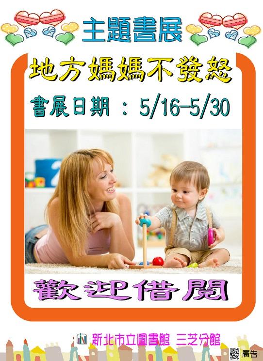 【新北市立圖書館三芝分館】5月主題書展-地方媽媽不發怒