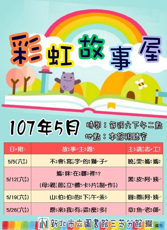 【新北市立圖書館三芝分館】5月彩虹故事屋