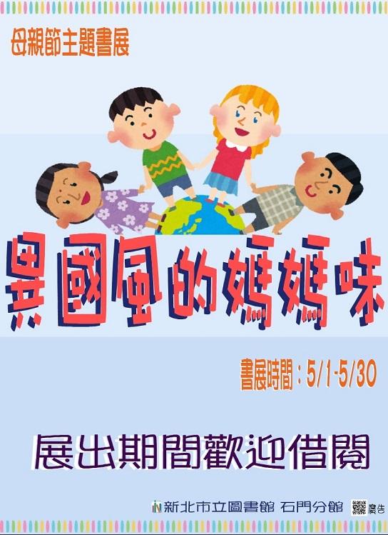 【新北市立圖書館石門分館】5月主題書展-異國風的媽媽味