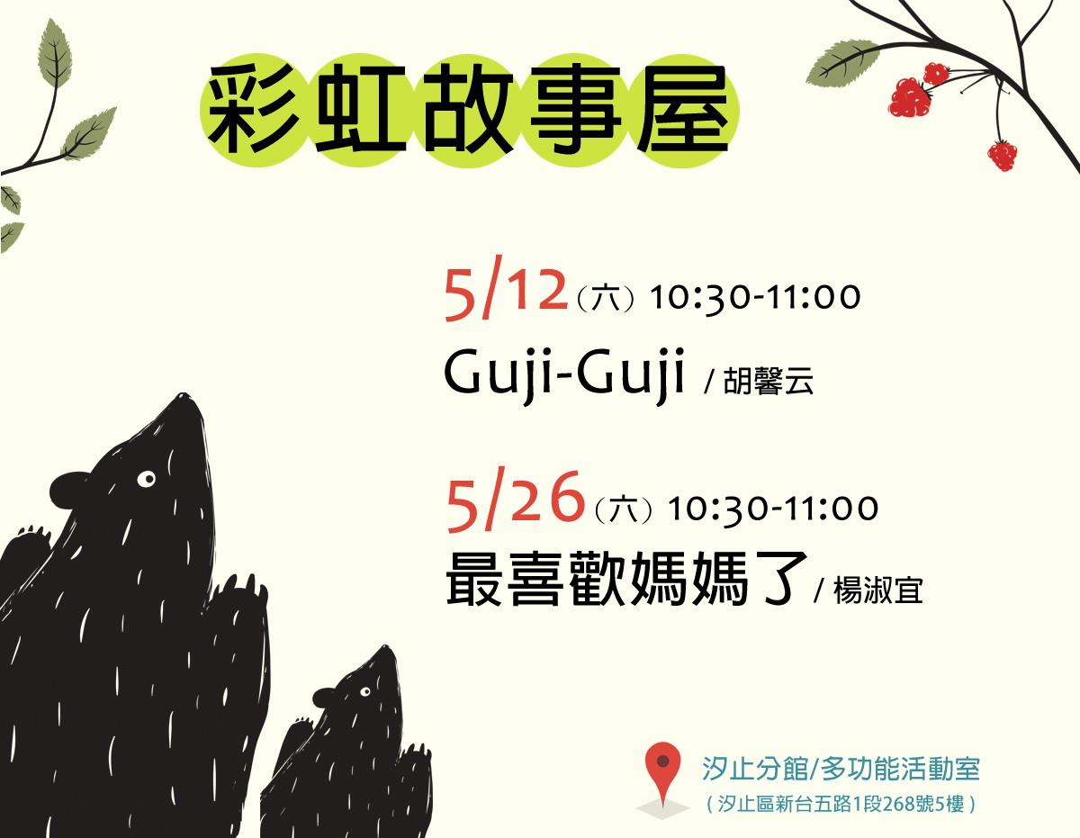 107-05 汐止彩虹故事屋海報