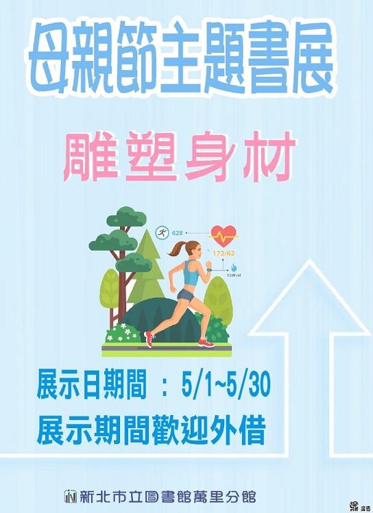 【新北市立圖書館萬里分館】5月主題書展-雕塑身材