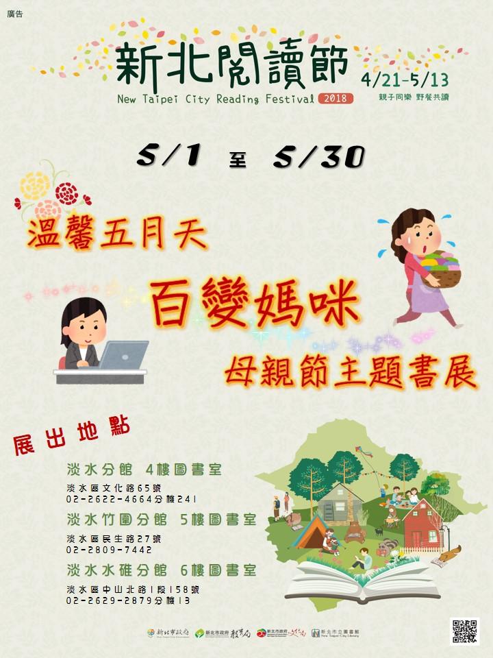 [溫馨五月天-百變媽咪]母親節主題書展
