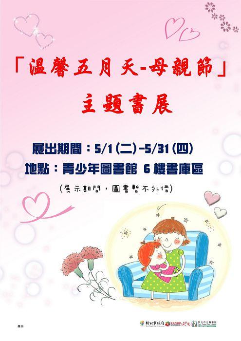 「溫馨五月天-母親節」主題書展