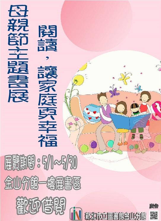 【新北市立圖書館金山分館】5月主題書展-閱讀,讓家庭更幸福