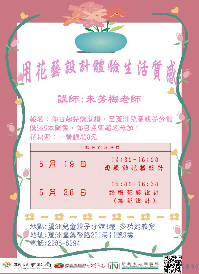 【蘆洲兒童親子分館】用花藝設計體驗生活質感