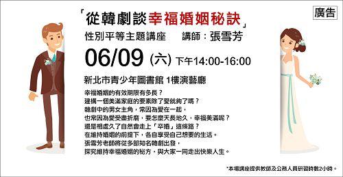 「從韓劇談幸福婚姻秘訣」性別平等主題講座/張雪芳