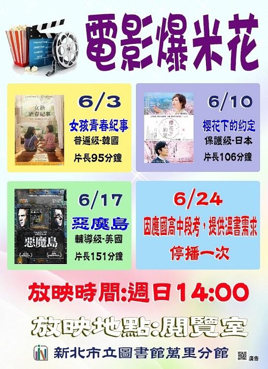 【新北市立圖書館萬里分館】6月電影爆米花