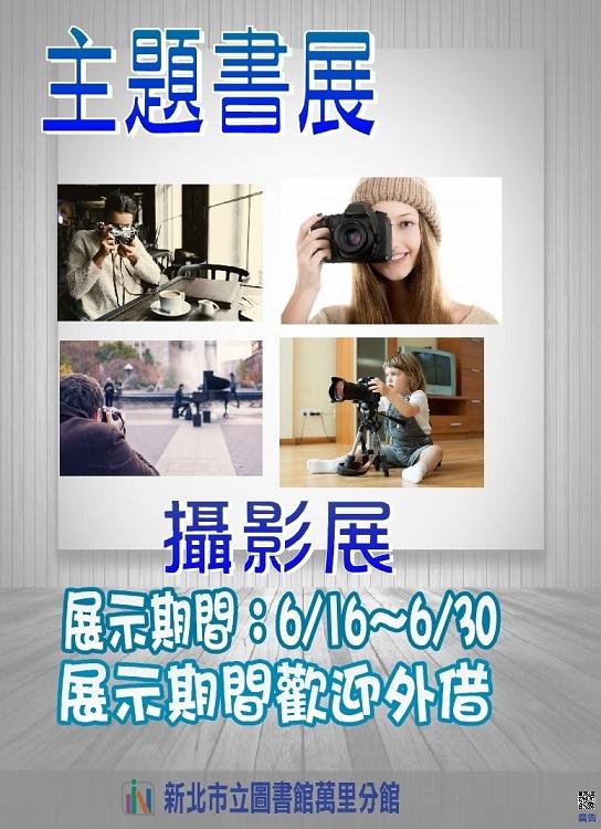 【新北市立圖書館萬里分館】6月主題書展-攝影書展