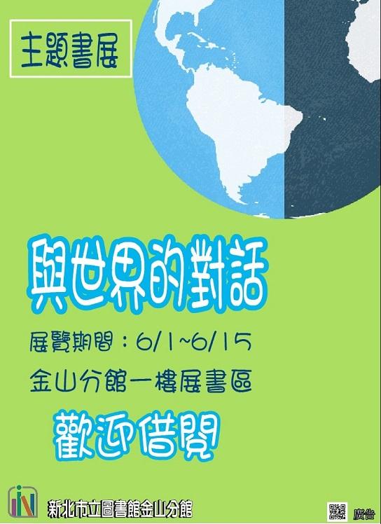 【新北市立圖書館金山分館】6月主題書展-與世界的對話