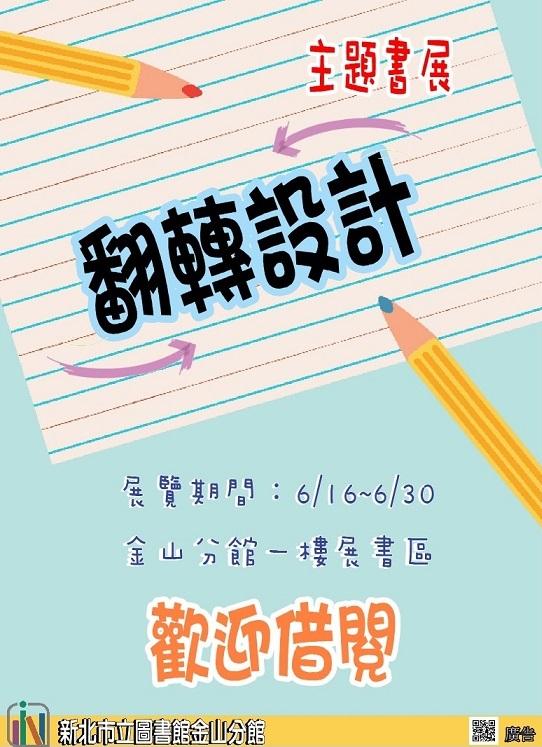 【新北市立圖書館金山分館】6月主題書展-翻轉設計