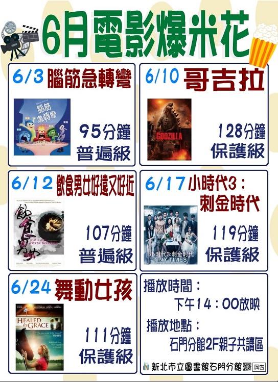 【新北市立圖書館石門分館】6月電影爆米花
