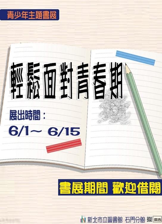【新北市立圖書館石門分館】6月青少年主題書展-「輕鬆面對青春期」
