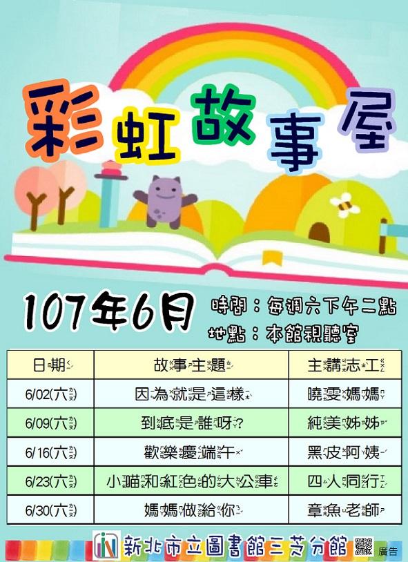 【新北市立圖書館三芝分館】6月彩虹故事屋