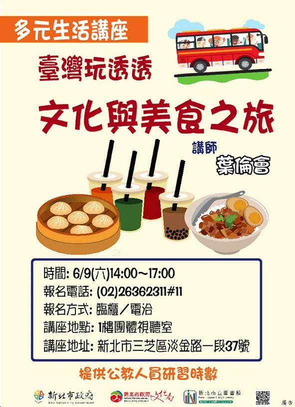 【新北市立圖書館三芝分館】多元生活系列講座:臺灣玩透透~文化與美食之旅