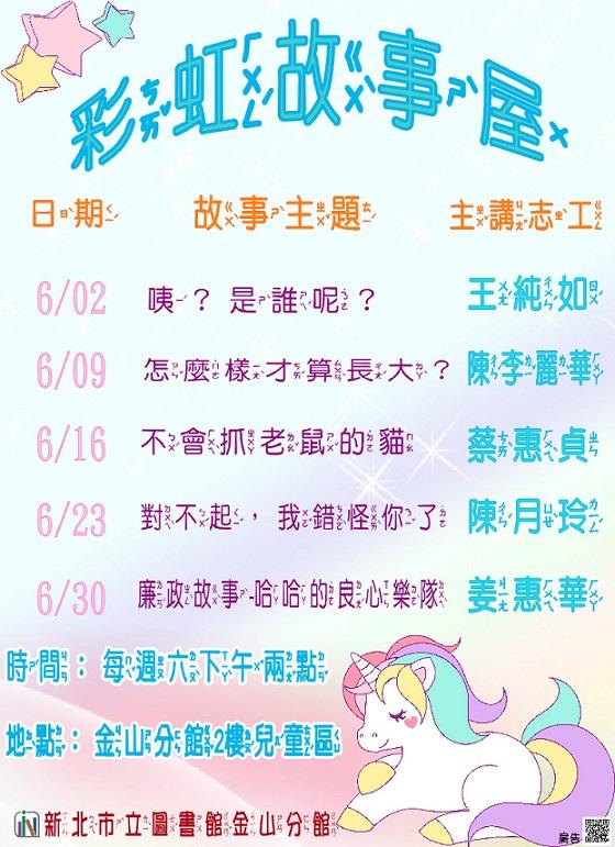 【新北市立圖書館金山分館】6月彩虹故事屋