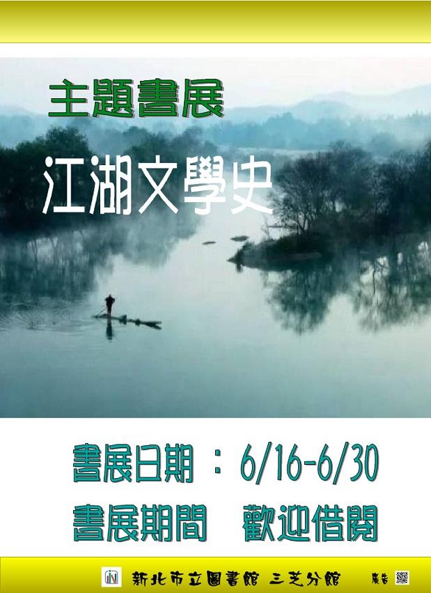 【新北市立圖書館三芝分館】6月主題書展-江湖文學史