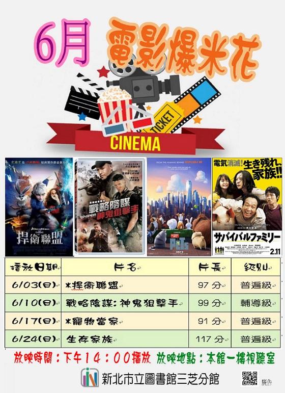 【新北市立圖書館三芝分館】6月電影爆米花