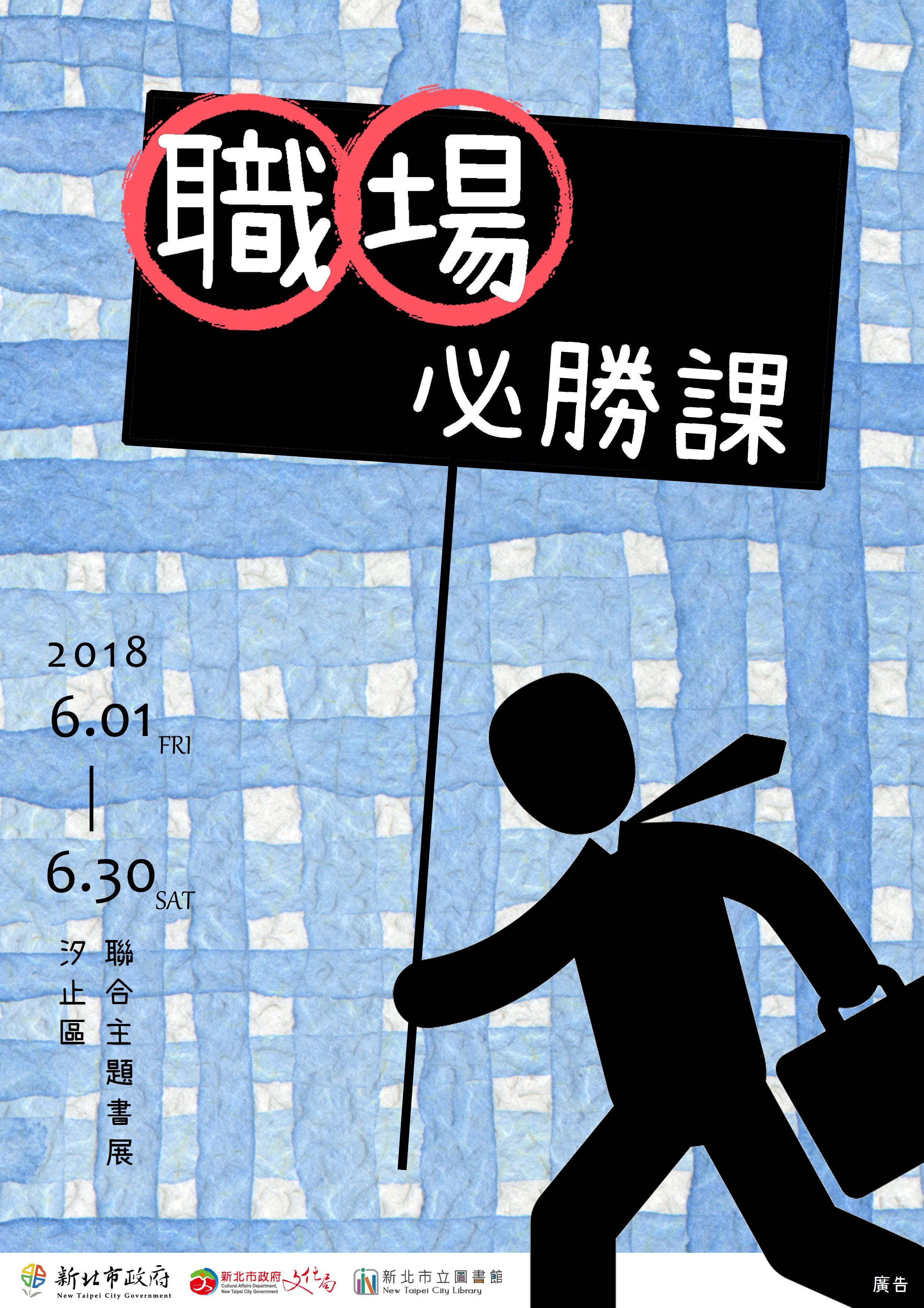 107-06-職場必勝課海報