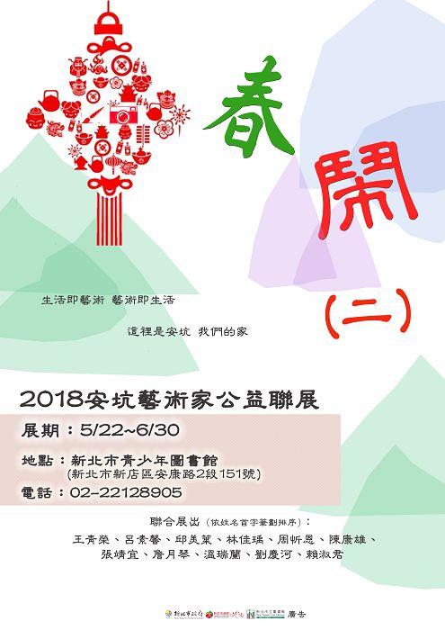 05/22(二)~06/30(六)「春鬧二:2018安坑藝術家公益聯展」