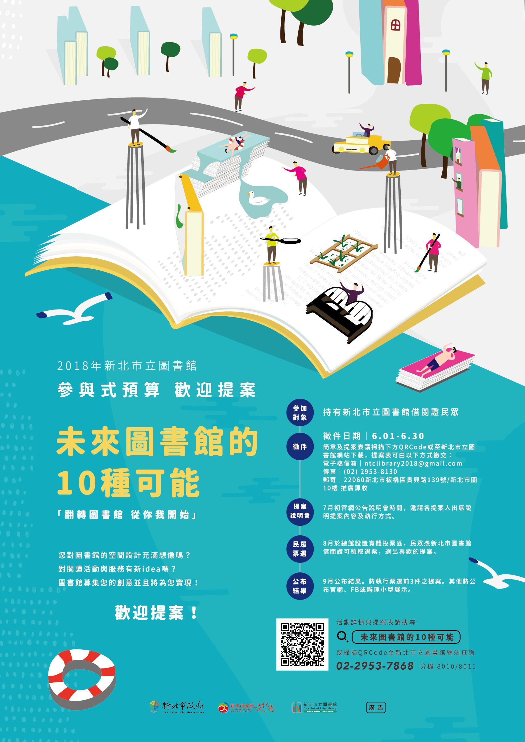 2018年「未來圖書館的10種可能」參與式預算