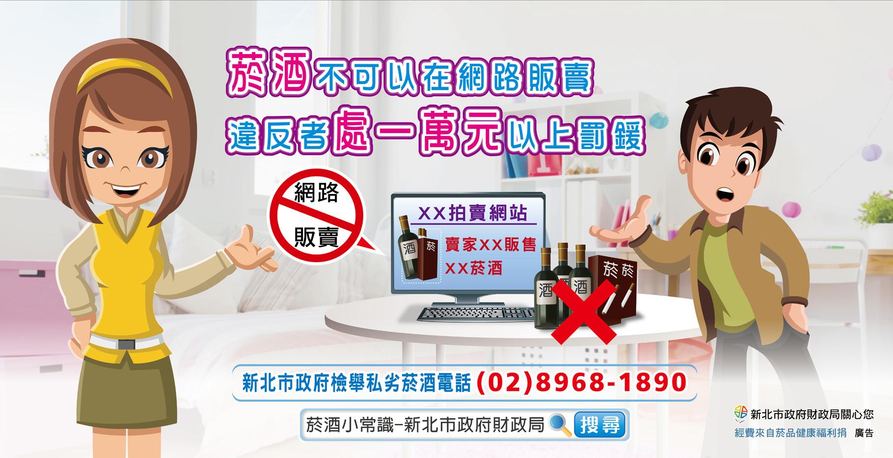 財政局網路禁賣菸酒廣告