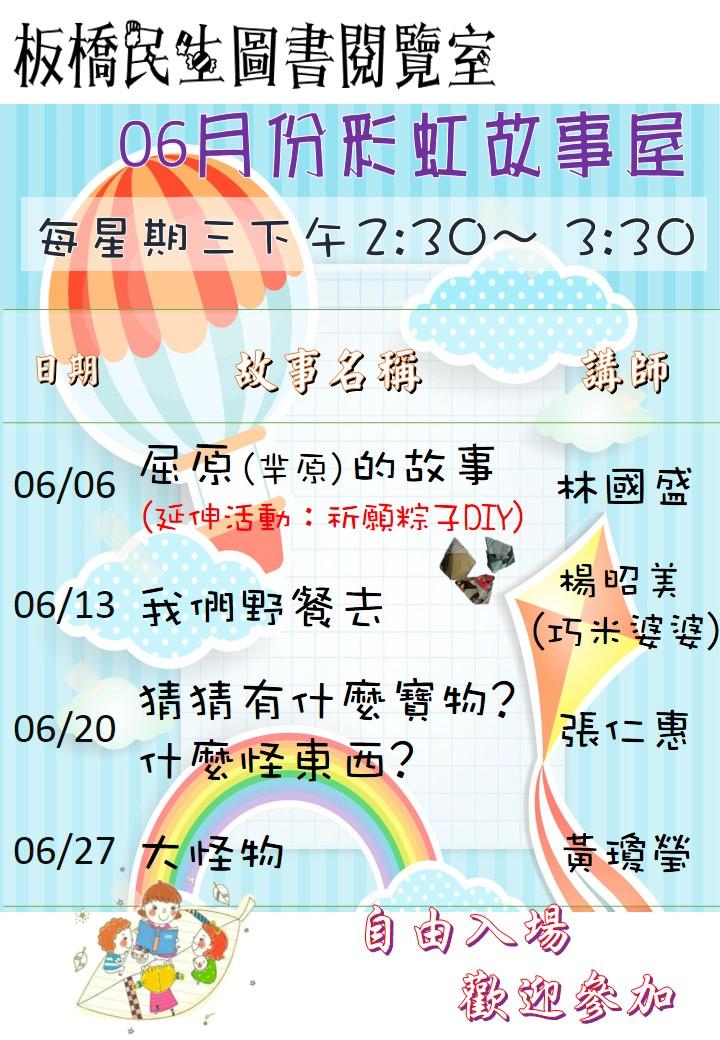 6月彩虹故事屋