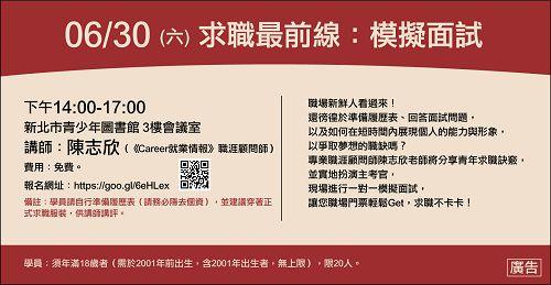 6/30(六)14:00-17:00「求職最前線:模擬面試」