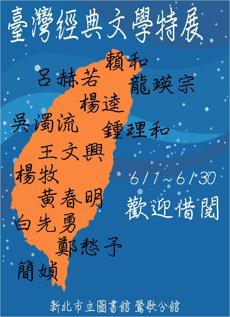 臺灣經典文學海報