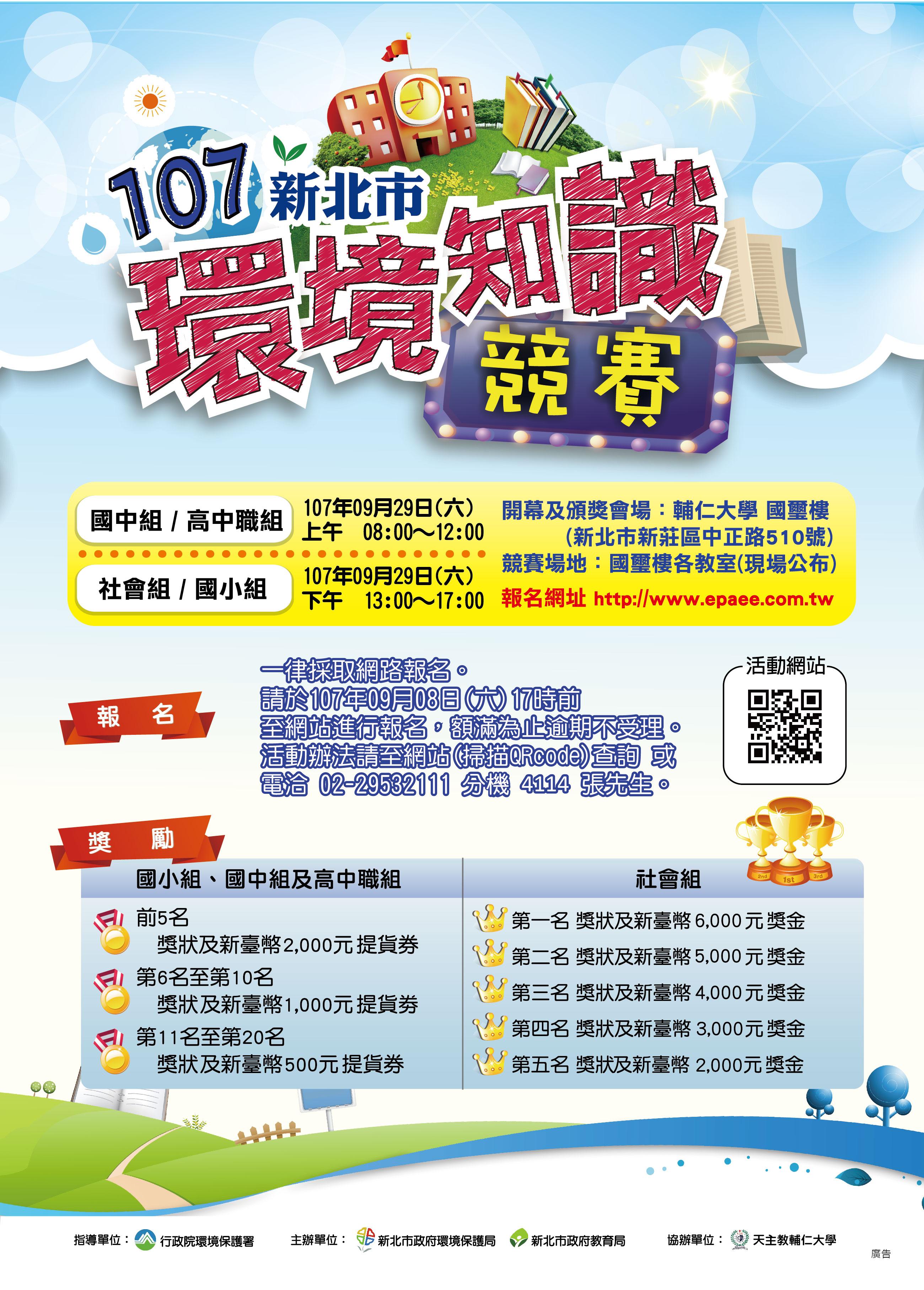 環保局環境知識競賽海報