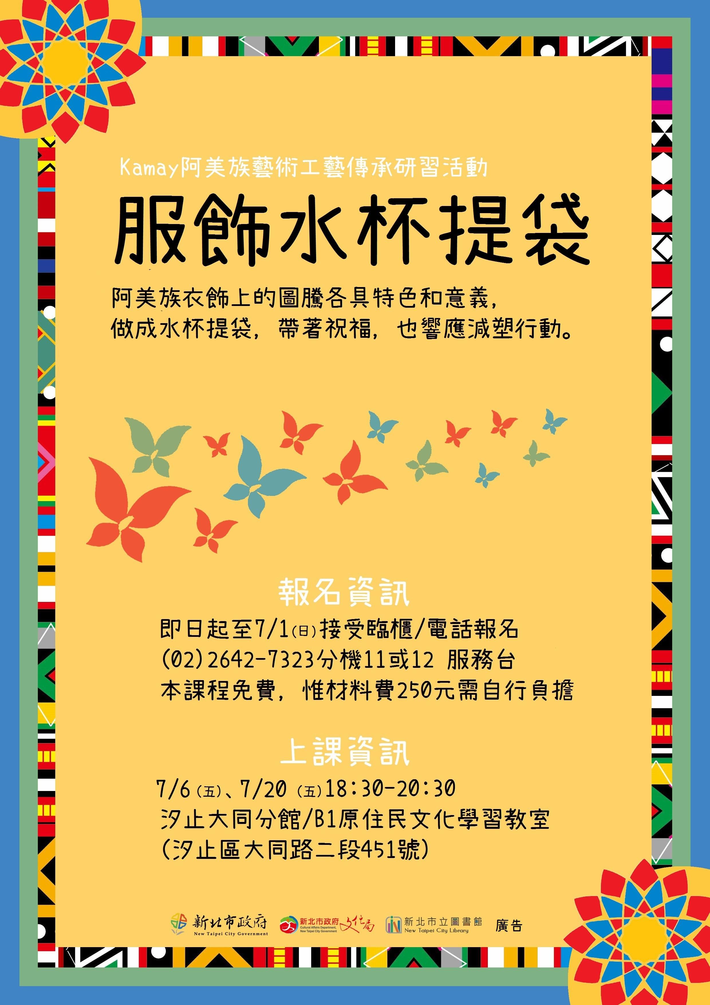 107-07阿美族藝術工藝傳承-服飾水杯提袋