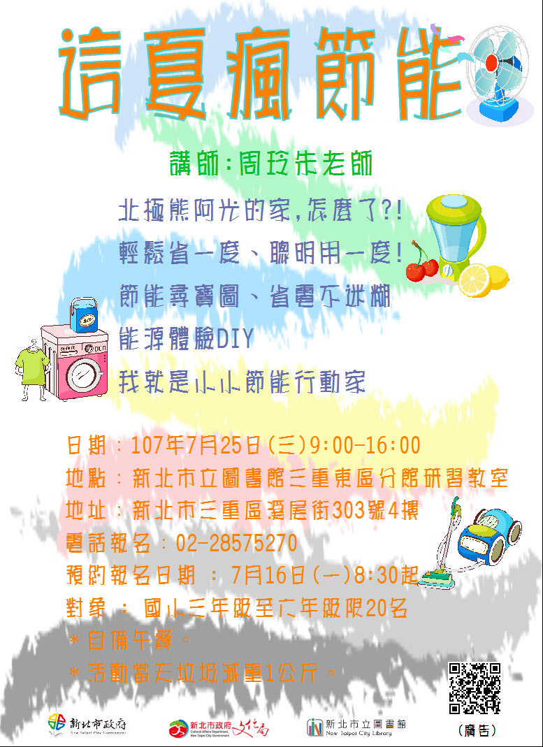 【三重東區分館】107年7月25日(三)9:00-16:00活動:這夏。瘋節能--周玲朱
