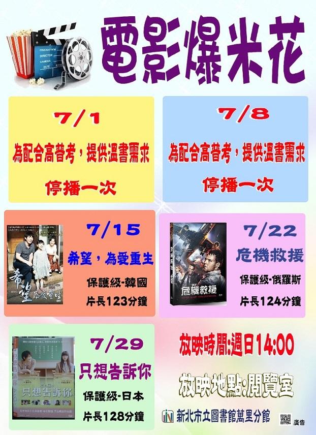 【新北市立圖書館萬里分館】7月電影爆米花
