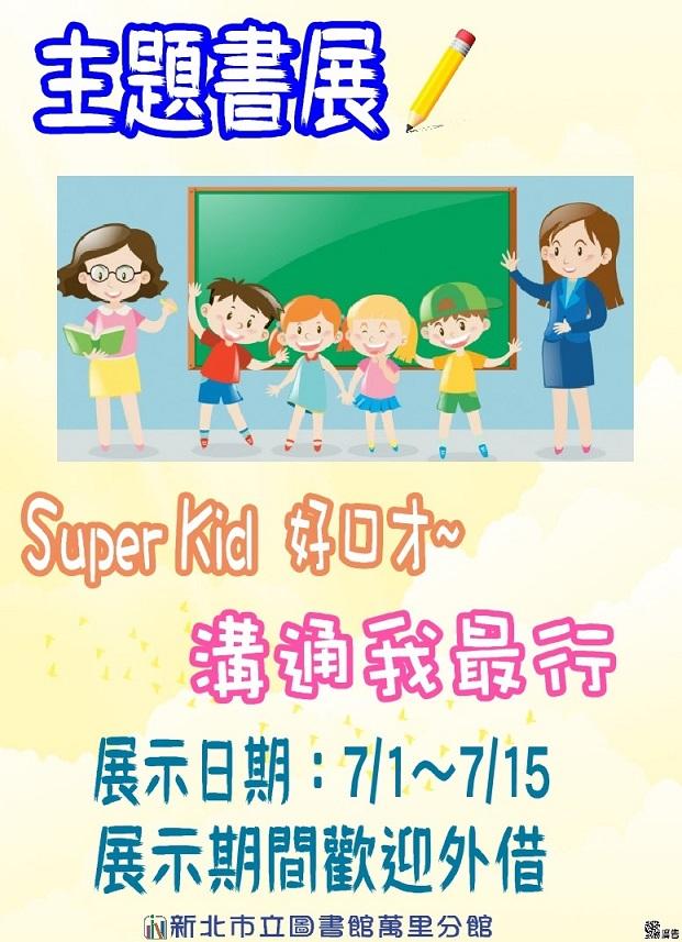 【新北市立圖書館萬里分館】暑期兒童歡樂學習營主題書展-Super Kid 好口才~溝通表達我最行