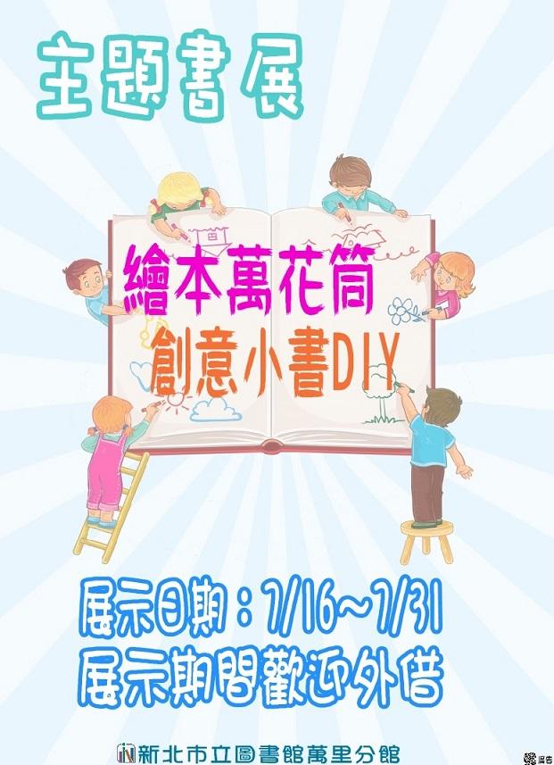 【新北市立圖書館萬里分館】暑期兒童歡樂學習營主題書展-繪本萬花筒~創意小書DIY
