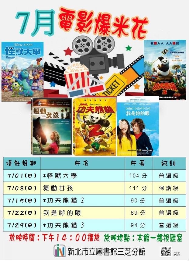【新北市立圖書館三芝分館】7月電影爆米花