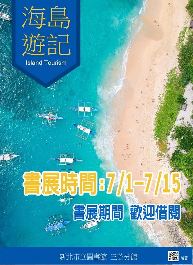 【新北市立圖書館三芝分館】7月主題書展-海島遊記