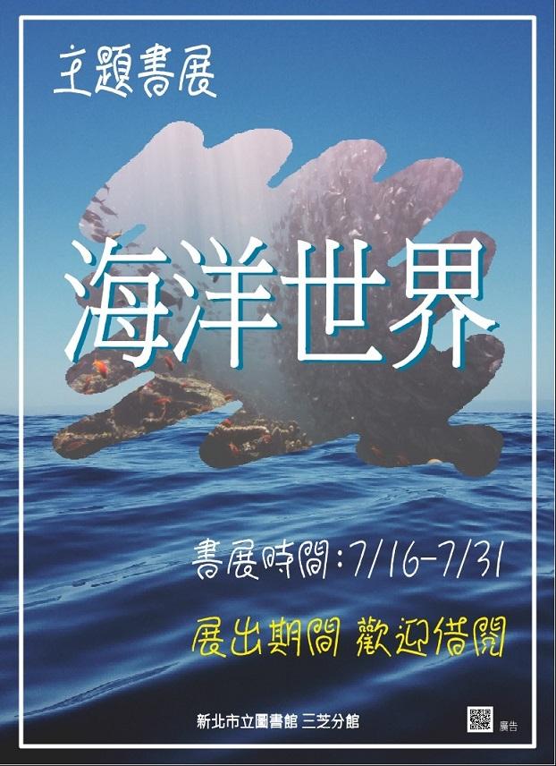 【新北市立圖書館三芝分館】7月主題書展-海洋世界