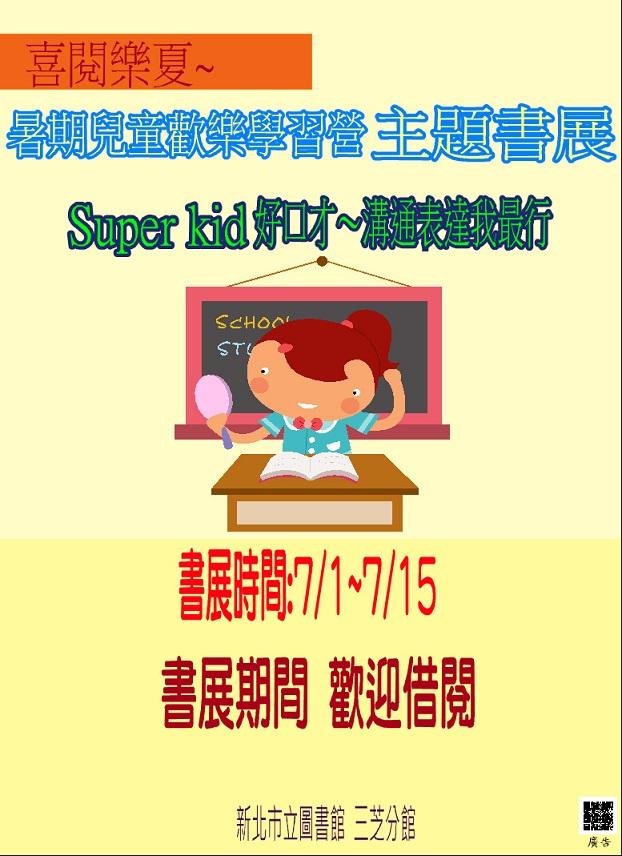 【新北市立圖書館三芝分館】暑期兒童歡樂學習營主題書展-Super Kid 好口才~溝通表達我最行