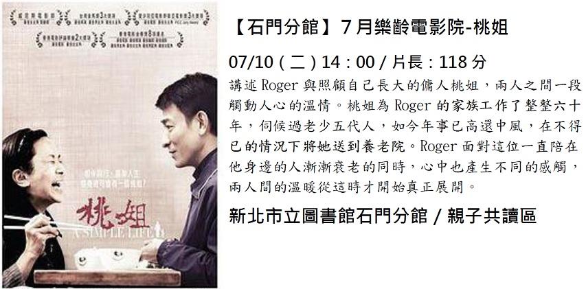【新北市立圖書館石門分館】7月樂齡電影院