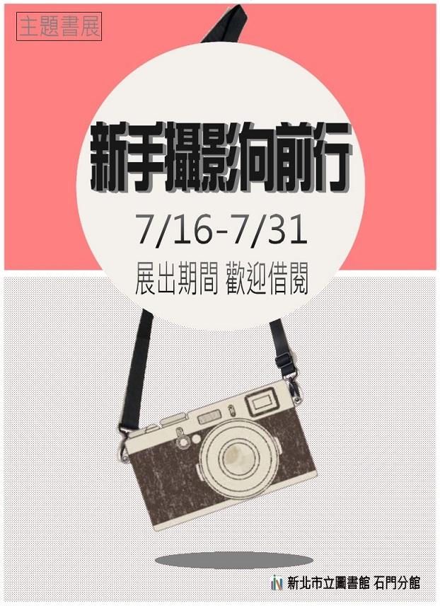 【新北市立圖書館石門分館】7月主題書展-新手攝影向前行