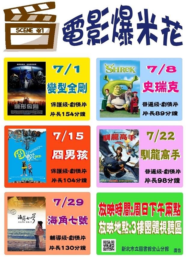 【新北市立圖書館金山分館】7月電影爆米花