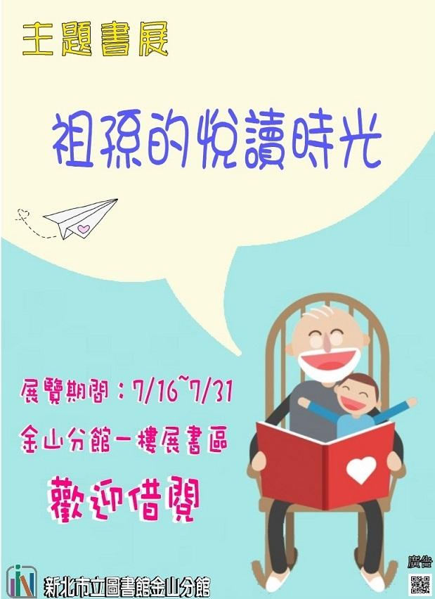 【新北市立圖書館金山分館】7月主題書展-祖孫的悅讀時光