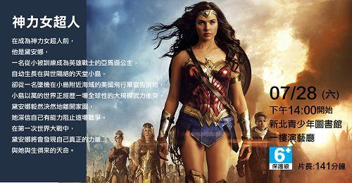 7/28(六)1400-1600《神力女超人》(護)141分/美國超級英雄電影