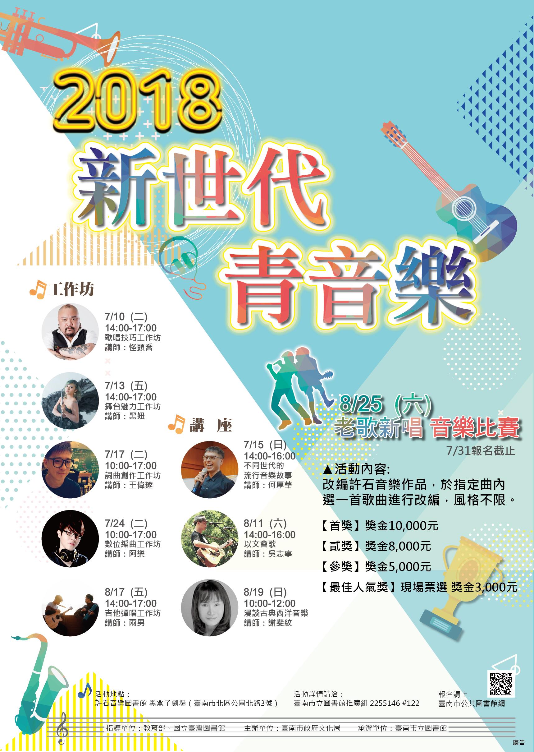 2018新世代青音樂系列活動海報