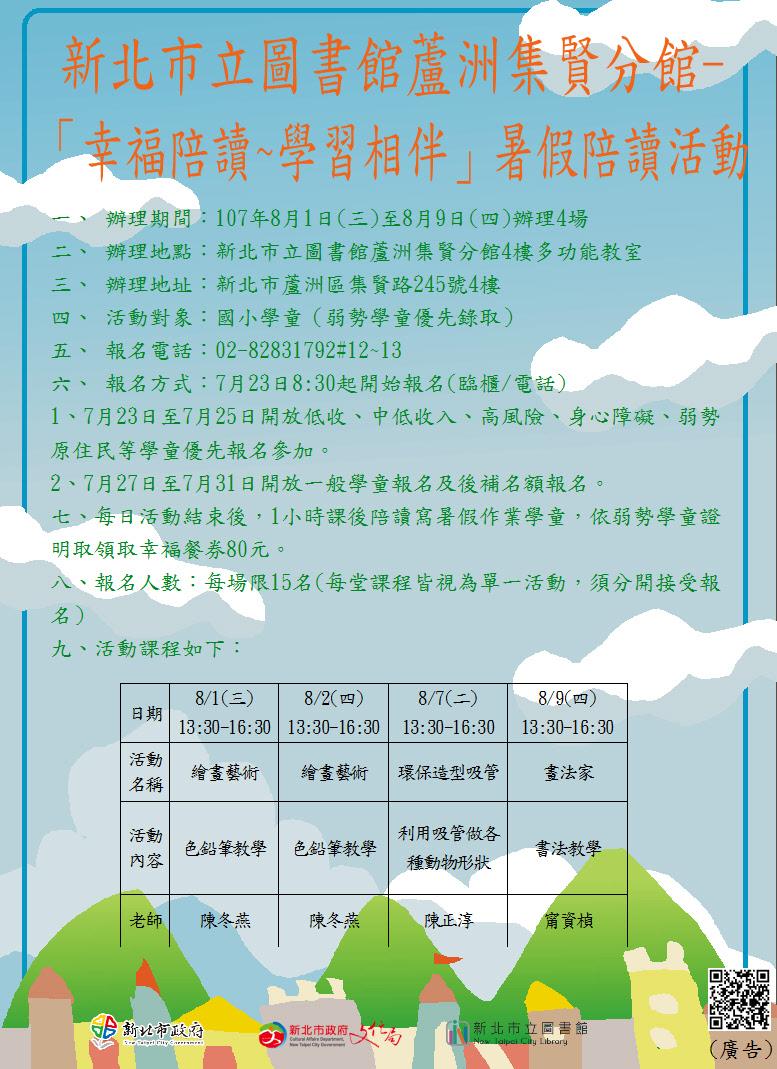 【蘆洲集賢分館】107年「幸福陪讀・學習相伴」暑假陪讀活動