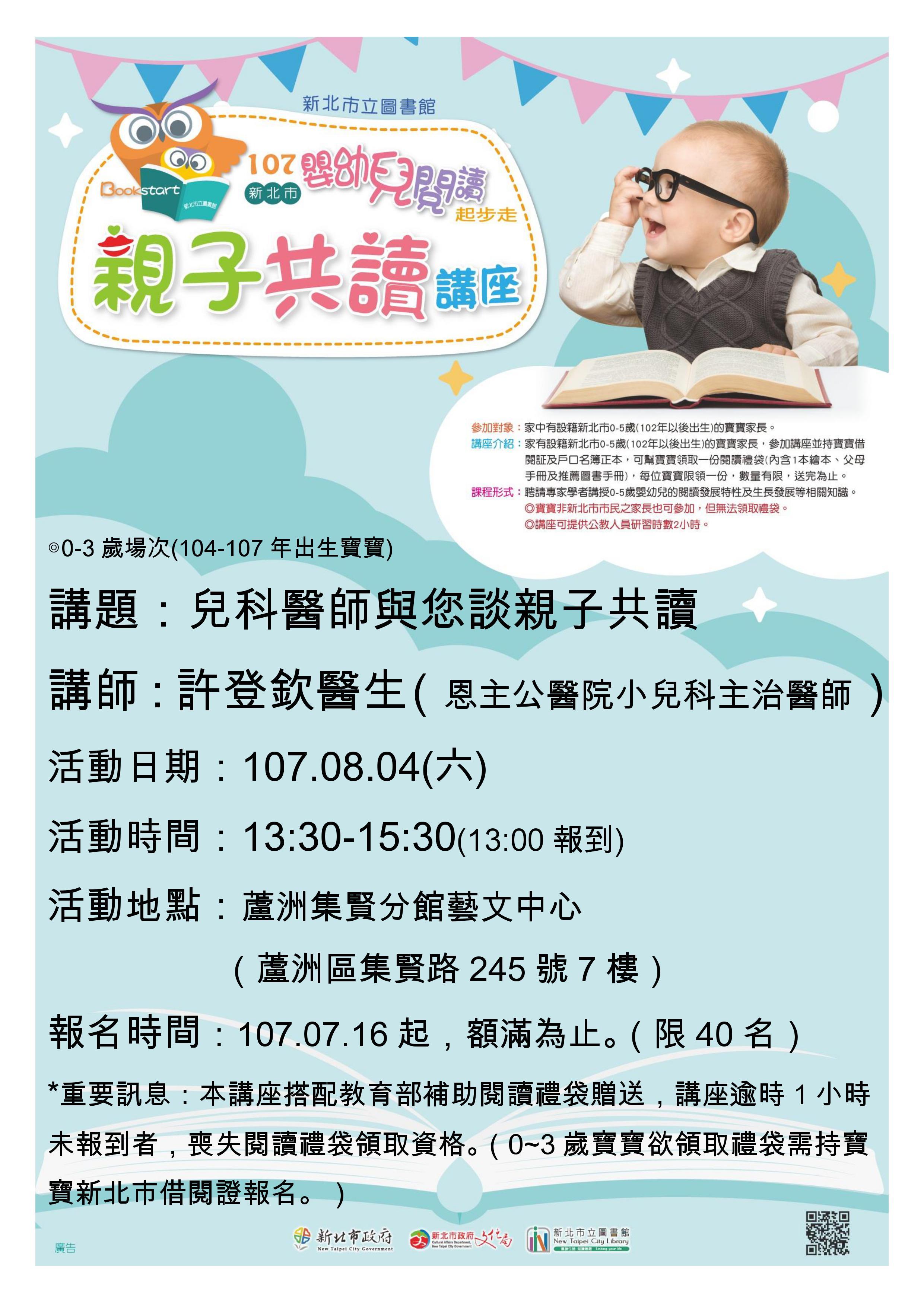 【蘆洲兒童親子分館】兒科醫師與您談親子共讀