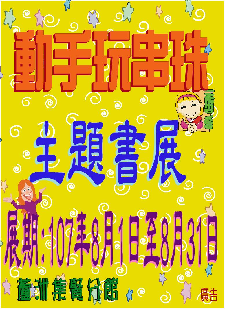 【蘆洲集賢分館】107年8月主題書展-「動手玩串珠」