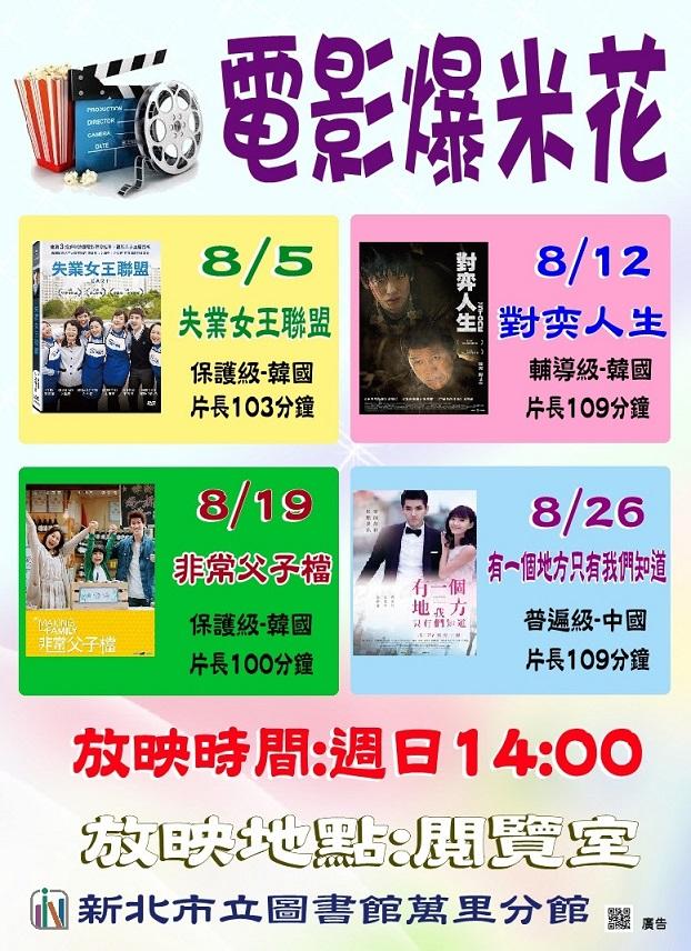 【新北市立圖書館萬里分館】8月電影爆米花